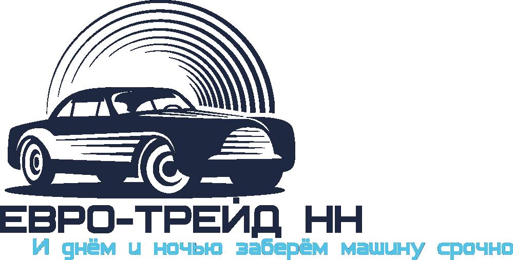Выкуп авто в Нижнем Новгороде. Срочно, дорого, быстро